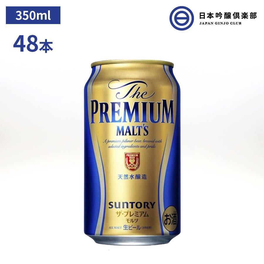 サントリー ザ・プレミアムモルツ 350ml 48本(24本×2) 酒 ビール 高品質 アロマホップ 二条大麦 ダイヤモンド麦芽 天然水 生ビール サントリービール 買い…|ginjoclub