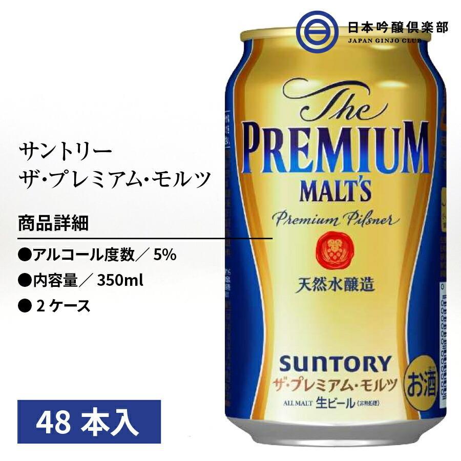 サントリー ザ・プレミアムモルツ 350ml 48本(24本×2) 酒 ビール 高品質 アロマホップ 二条大麦 ダイヤモンド麦芽 天然水 生ビール サントリービール 買い…|ginjoclub|02