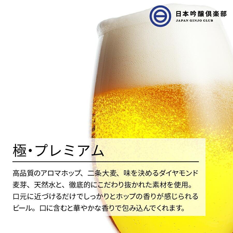 サントリー ザ・プレミアムモルツ 350ml 48本(24本×2) 酒 ビール 高品質 アロマホップ 二条大麦 ダイヤモンド麦芽 天然水 生ビール サントリービール 買い…|ginjoclub|03