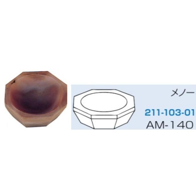 メノー乳鉢(AM-140)