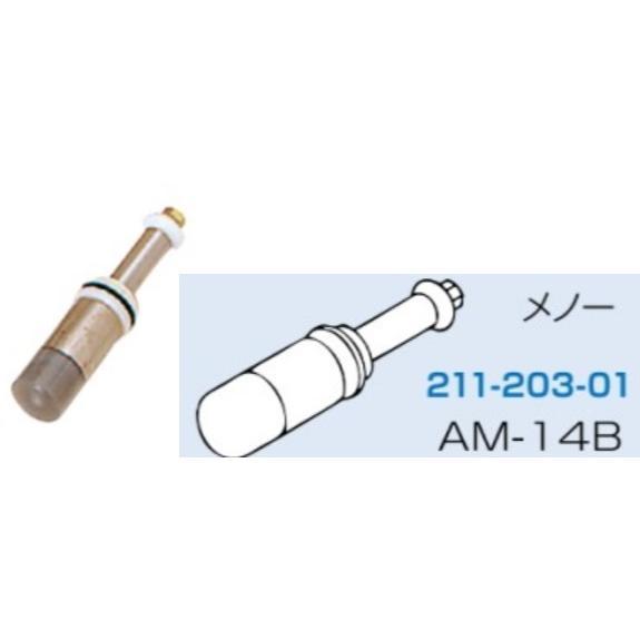 メノー乳棒(AM-14B)