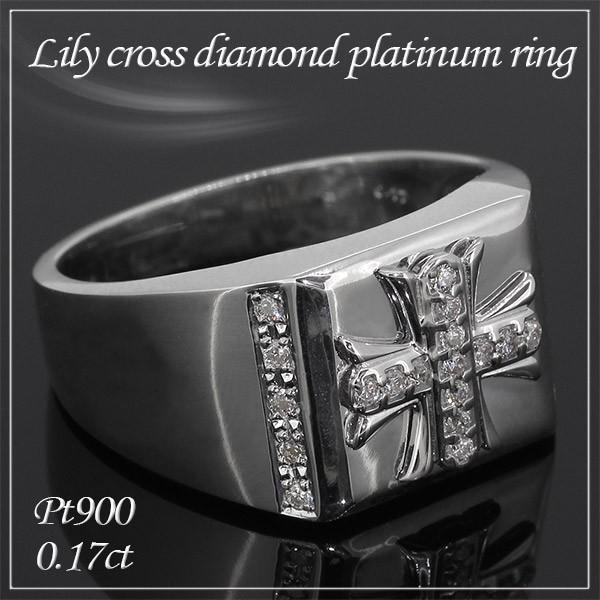 品質が完璧 プラチナリング メンズ ダイヤモンド リリィ クロス 13-23号 人気 指輪 Pt900, 幸福SHOP b0a28fb5