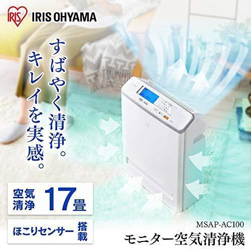 アイリスオーヤマ モニター付き空気清浄機 17畳 ホワイト MSAP-AC100|ginseikatsu|02