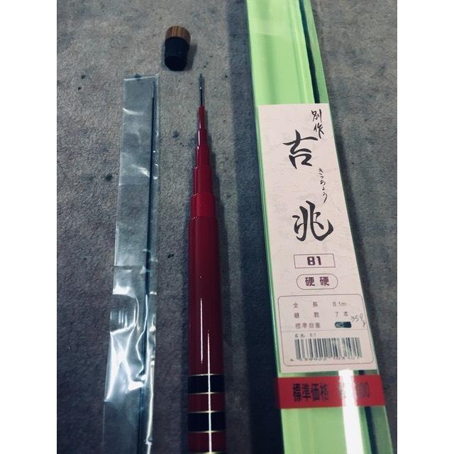国産の鮎竿 吉兆 硬調 8.1m 新品