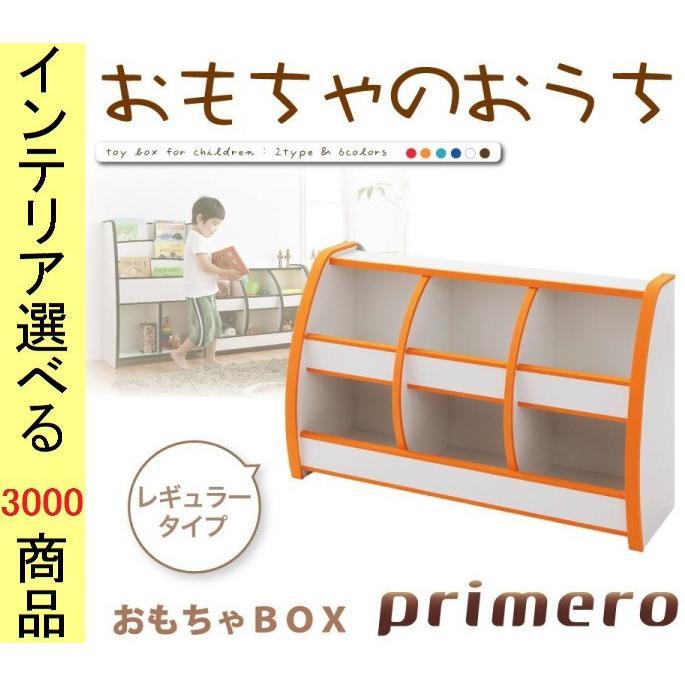 棚 おもちゃラック 95.5×30×60cm レギュラータイプ 2段3列 日本製 オレンジ・グリーン・ブルー・レッド・ホワイト・ブラウン色 CO1040500269