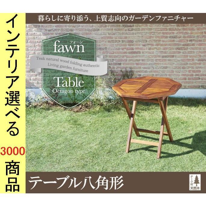 ガーデンテーブル 70×70×73.5cm 木製 折り畳み式 八角形 インドネシア製 ブラウン色 CO1040601194