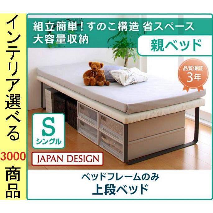 ベッド 二段ベッド 97×200×45cm 収納式 すのこベッド 木製 上段 フレームのみ アイボリー色 アイボリー色 CO1500026987