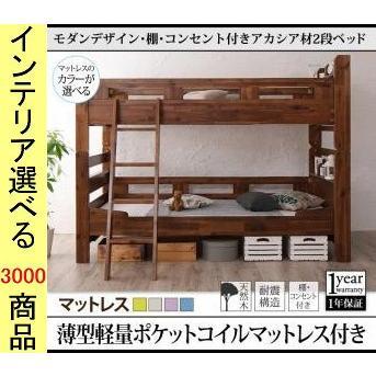 ベッド ベッド 二段ベッド+マットレス 104.5×210×158.5cm すのこベッド 木製 棚・コンセント付き ポケットコイルマット ブラウン色 CO1500028906