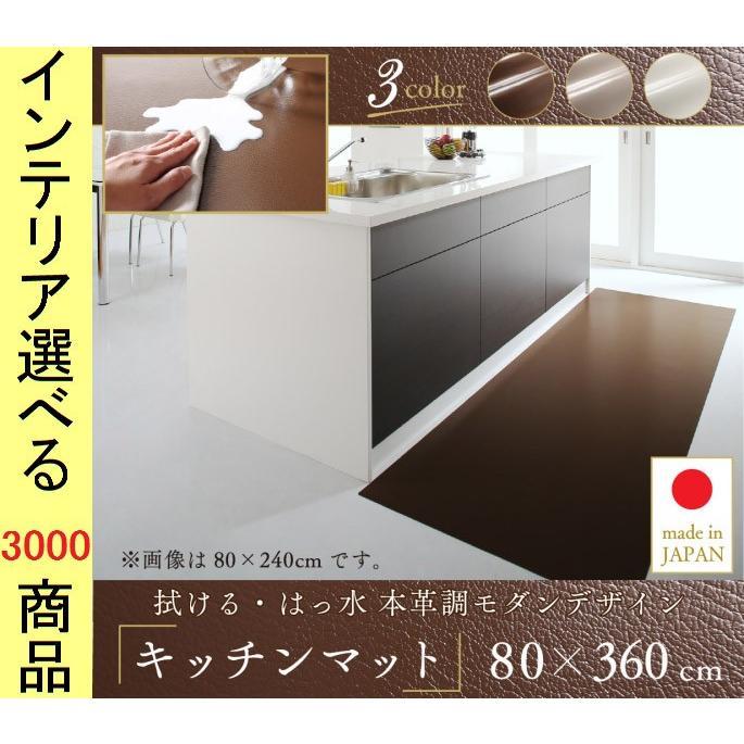 キッチンマット 80×360×0.1cm 塩化ビニール 四角形 革絞柄 日本製 ダークブラウン・グレイッシュブラウン・アイボリー色 CO1500030039
