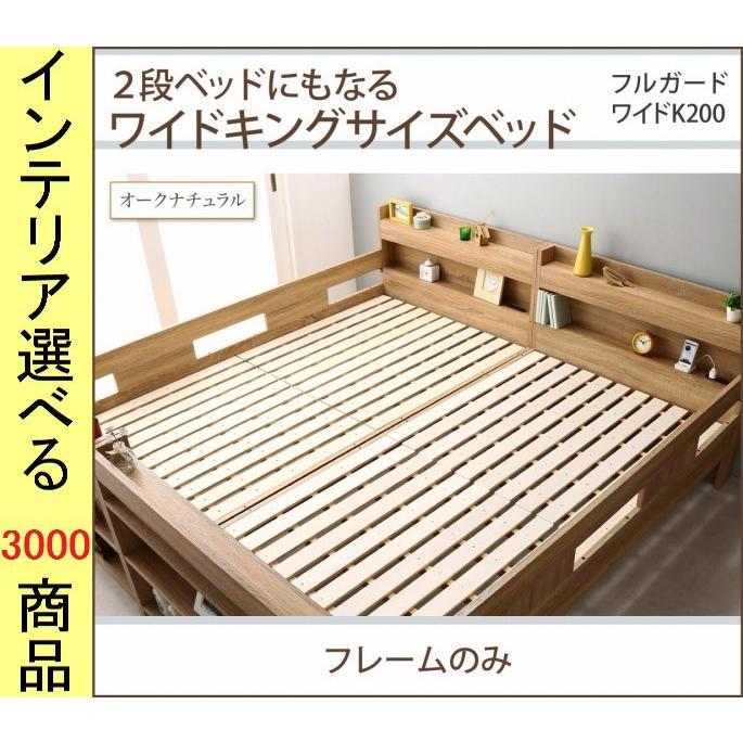 ベッド 二段ベッド 102×220×160cm 木製 棚・コンセント付き 柵4本・前後両棚タイプ 平面並べ可能 フレームのみ 薄茶色 薄茶色 CO1500033583