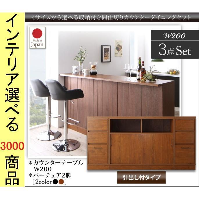 対面カウンター+チェア 200×44×98.5cm 引き出し収納付き 椅子2脚 日本製 ブラウン色 CO1500033679
