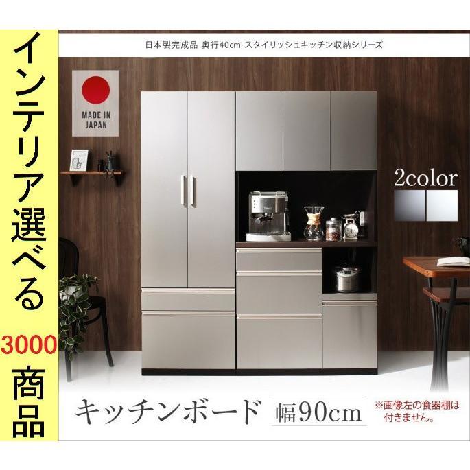 キッチンラック キッチンラック 89.7×40×180cm 2口コンセント付き 日本製 シルバー・ホワイト色 CO1500040502 (CO150004050シリーズ)