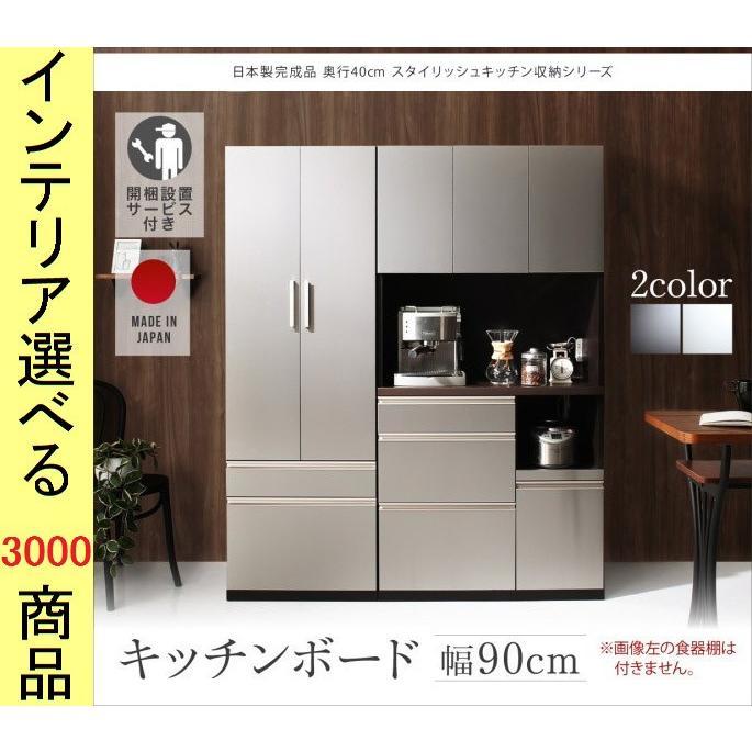 設置付 キッチンラック 89.7×40×180cm 2口コンセント付き 2口コンセント付き 日本製 シルバー・ホワイト色 CO1500040506 (CO150004050シリーズ)