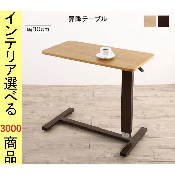 サイドテーブル 80×40×65cm キャスター付き 高さ無段階調節可 ベッド補助テーブルとしても 四角形 ダークブラウン・ライトブラウン色 CO1500046439