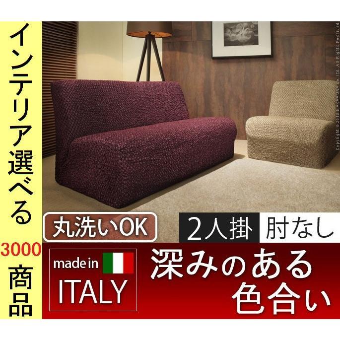 ソファカバー ソファカバー ソファカバー 125×85×85cm アクリル 凹凸生地 2人掛け用 アームレストなし イタリア製 キャメル・ホワイト・ボルドー・グリーン色 NM61001077 103