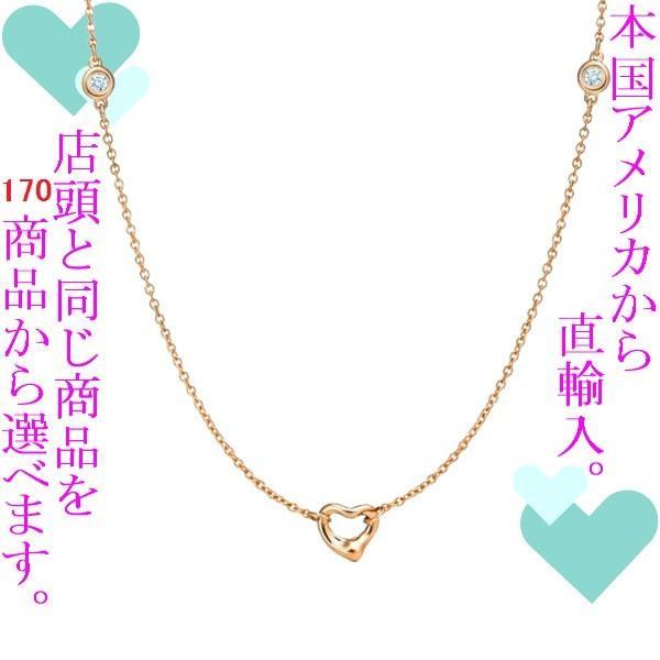 本店は ペンダント レディース ティファニー(Tiffany & Co.) バイザヤード ダイヤモンド 0.06ct オープンハート 18金ローズゴールド チェーン41cm AT8835672729, Explorer 8bc46e1f