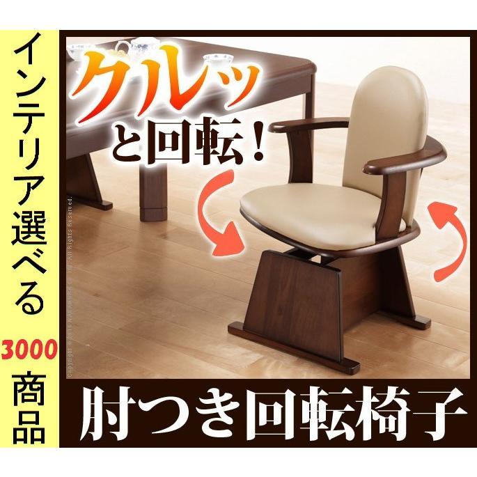 こたつ 椅子 55×53×74cm 合成皮革 ダイニングこたつ用 回転式 アームレスト付き 1人掛け アイボリー色 NMG0100070