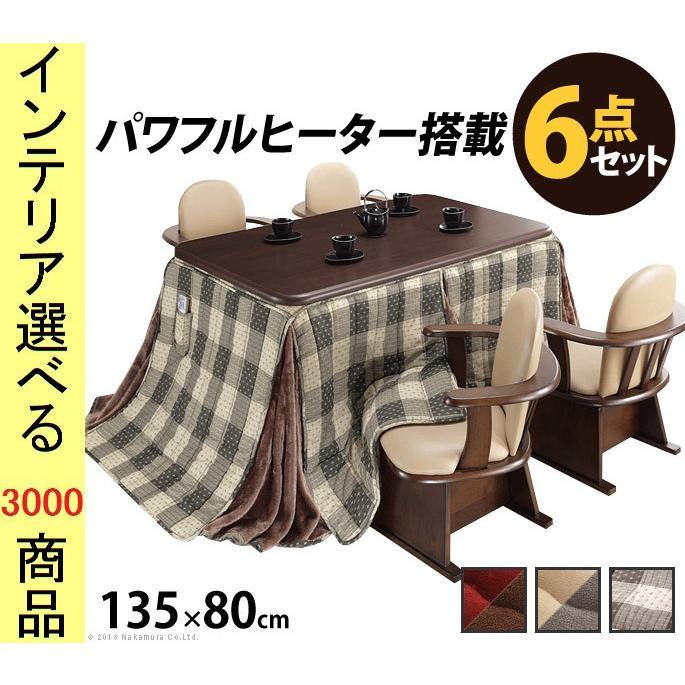 こたつセット テーブル+掛布団+肘置き付き回転椅子4脚 135×80×65・70cm 木製 高さ2段階調節可 ダイニングタイプ ファン式ヒーター ダークブラウン色NMI2700156