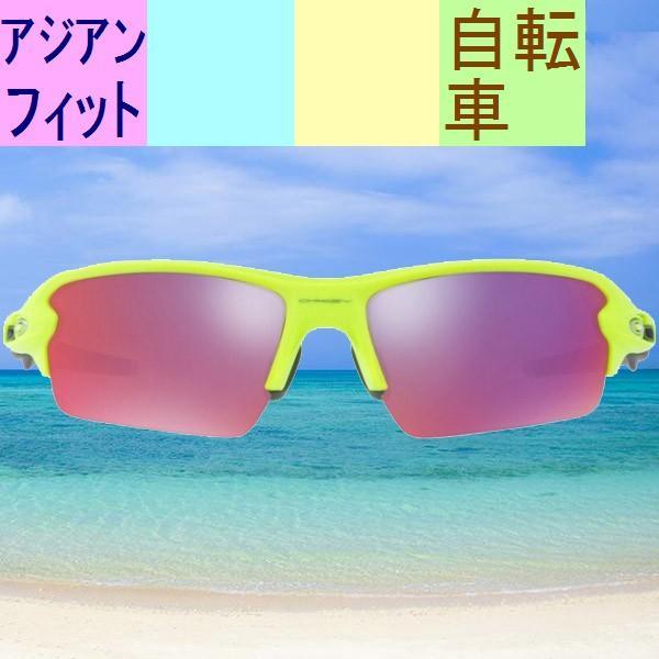 サングラス オークリー(OAKLEY) フラック2.0(FLAK 2.0) レティナバーン/プリズムロード色 OO9271-21 / 当店再検品済