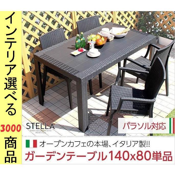 ガーデンテーブル 80×140×72cm プラスチック 四角形 ブラック色 HTSH0511238