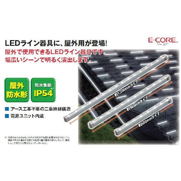 LEDライン器具 屋外防水形■電源ユニット内蔵■LED(白色相当)200V LEDL-09901W-LS2