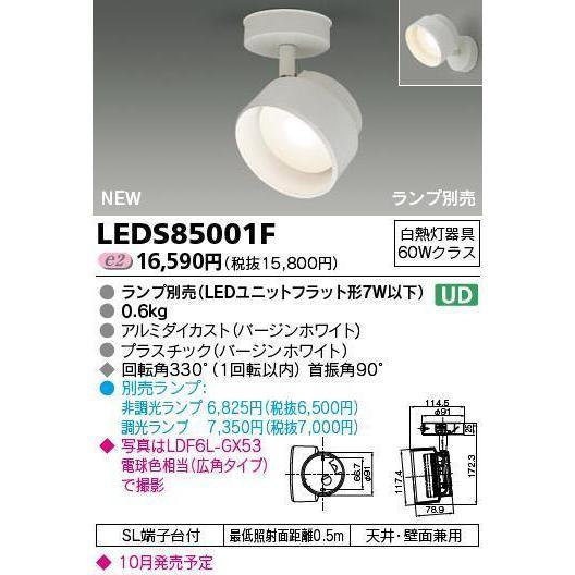 LEDユニット フラット形400シリーズスポットライト■ランプ付 LEDS85001F LEDユニット フラット形400シリーズスポットライト■ランプ付 LEDS85001F LEDユニット フラット形400シリーズスポットライト■ランプ付 LEDS85001F af3