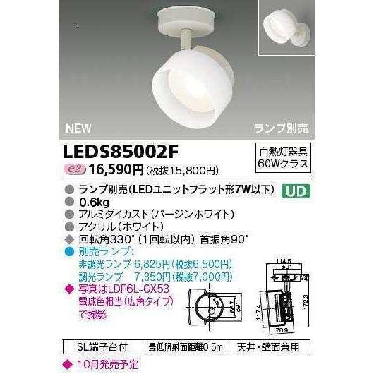 LEDユニット フラット形400シリーズスポットライト■ランプ付 LEDS85002F