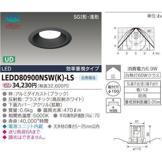 LED軒下用ダウンライト LEDダウンライト500シリーズ■効率(明るさ)重視タイプ LEDD80900NSW(K)-LS
