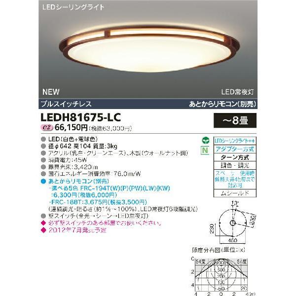 Due 丸型LEDシーリングライト◆8畳用 45W 3420lm◆ LEDH81675-LC