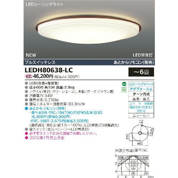 Ruotal dark 丸型LEDシーリングライト◆6畳用 34W 2730lm◆ LEDH80638-LC