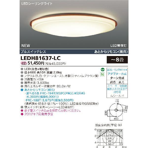 Ruotal midium 丸型LEDシーリングライト◆8畳用 45W 3600lm◆ LEDH81637-LC
