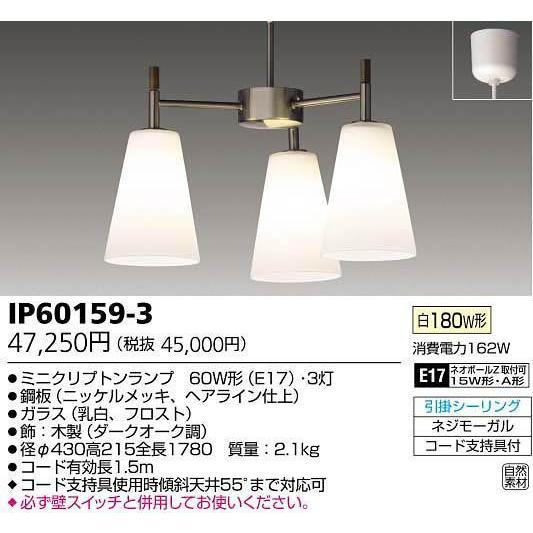食卓灯◆多灯ペンダント◆IP60159−3