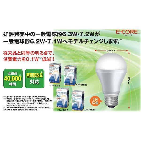 従来品と同等の明るさで、消費電力を0.1W低減!!LED電球◆7.1W 600lm 従来品と同等の明るさで、消費電力を0.1W低減!!LED電球◆7.1W 600lm 昼白色相当 LDA7N/2 10個セット