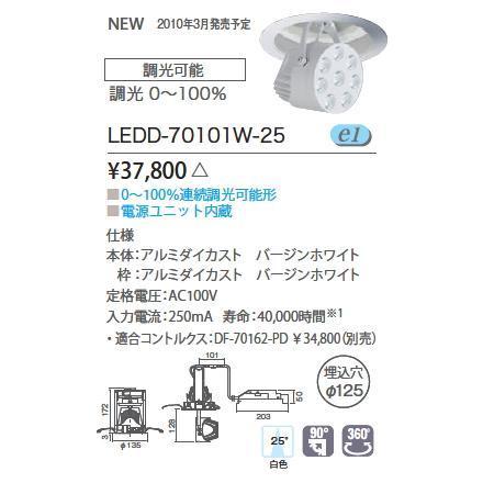 E-CORE LEDダウンライト 効率・演色性両立タイプ◆埋込穴125mm 白色相当 LEDD-70101W-25