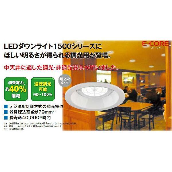 E-CORE LEDダウンライト1500シリーズ◆演色性重視タイプ 昼白色◆LEDD-15008MW-LD9