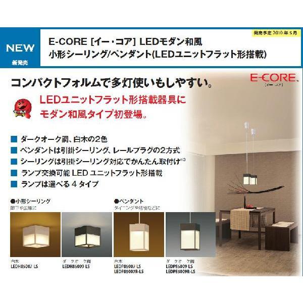 E-CORE E-CORE LEDモダン和風 小形シーリング/ペンダント◆白木 LEDH85007-LS