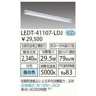 直管形LEDベースライト 直付形 FL40*1灯相当 直付笠付◆LEDT-41107-LDJ