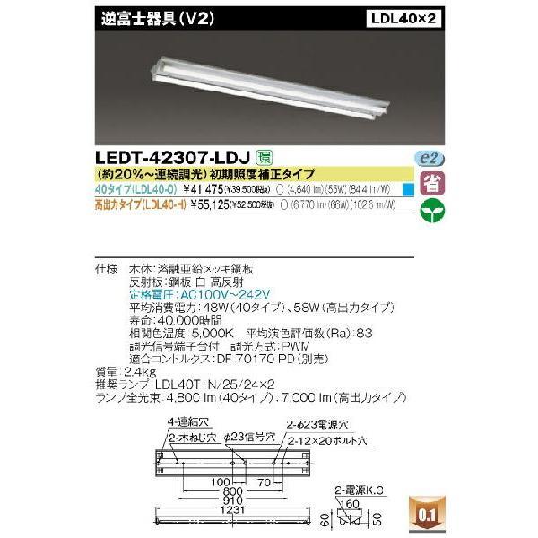 直管形LEDベースライト 直付形 FL40*2灯相当 直付逆富士◆40タイプ LEDT-42307-LDJ 10台セット