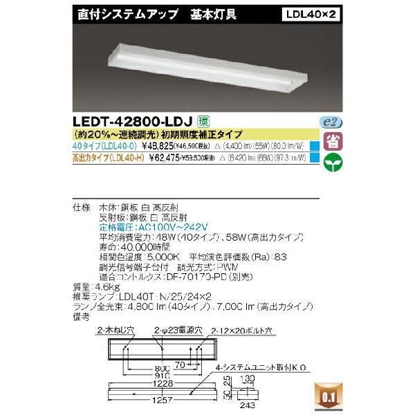 直付システムアップ 基本灯具 直管形LEDベースライト FL40*2灯相当◆Hf32高出力タイプ LEDT-42800-LDJ