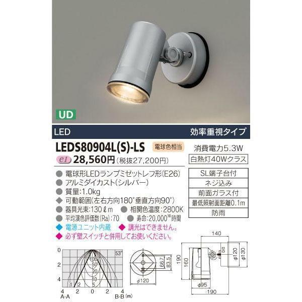 E-CORE LED屋外用スポットライト200シリーズ LEDS80904L(S)-LS