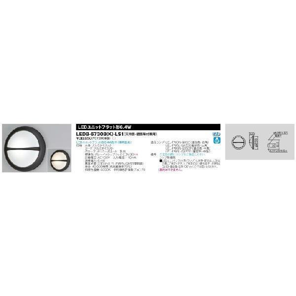 E-CORE LED屋外用ブラケット LEDユニットフラット形シリーズブラケット ランプ付 LEDB-67308(K)-LS1