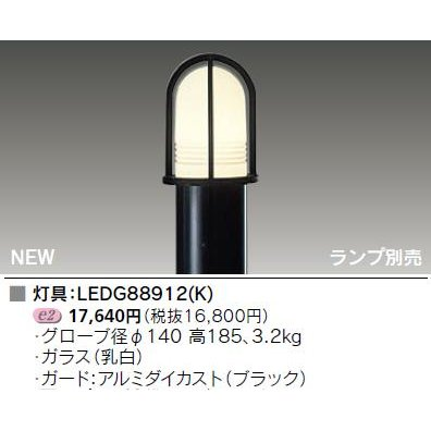 E-CORE LEDガーデンライト ランプ別売 LEDG88912(K) LPD80410(K)