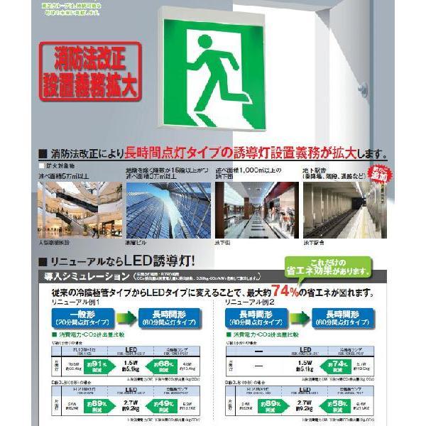 長時間形 LED誘導灯◆B級BH形(20A形) 片面灯 FBK-42601VXLN