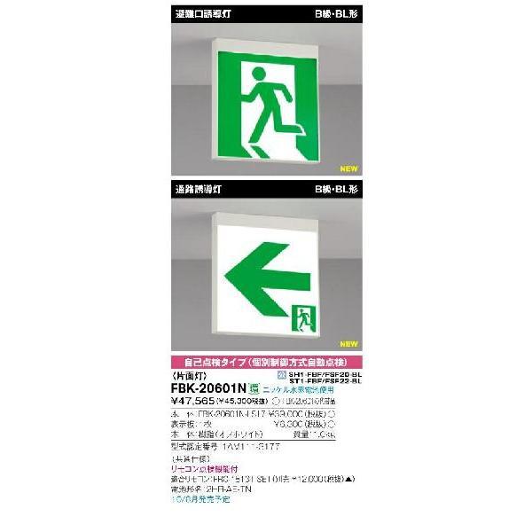 一般形 LED誘導灯◆B級BL形 片面灯 FBK-20601N【setsuden_led】