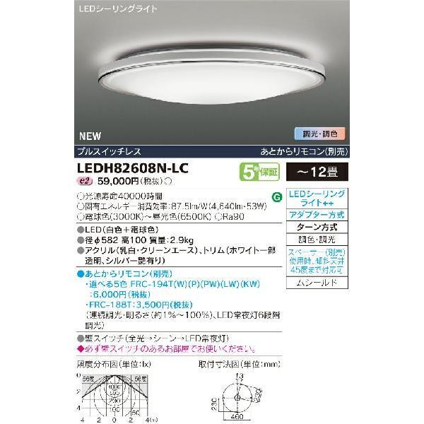 最新品!!高演色LEDシーリングライト【キレイ色-kireiro-】NORDISH◆12畳用◆LEDH82608N-LC