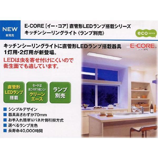 キッチンシーリングライトに直管形LEDランプ搭載器具■ランプ1本付 30.5W 2000lm LEDH83112