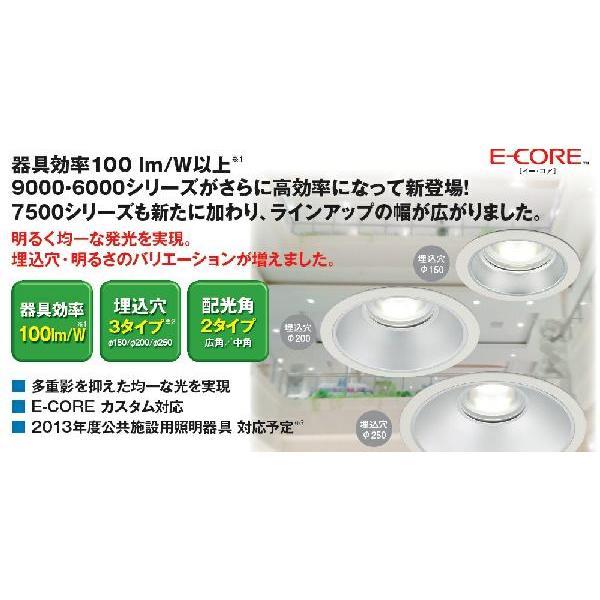 一体形LEDベースライト 6000シリーズ【高効率タイプ】◆150mm 広角 LEDD-60011L-LD9