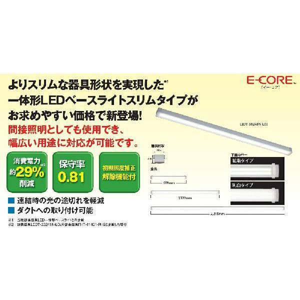 一体形LEDベースライト(スリムタイプ) ◆2295mmタイプ 拡散 LEDT-67281N-LDJ