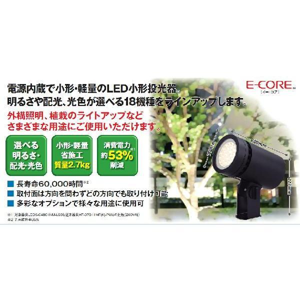 LED小形丸形投光器◆70WCDMランプ器具相当 昼白色 広角◆LEDS-04801NW-LS9