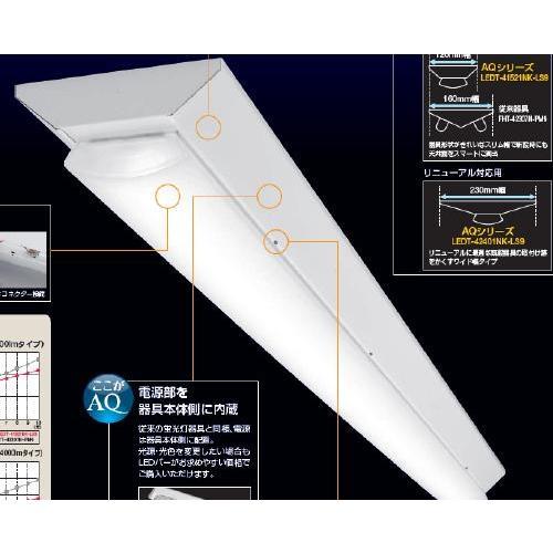 LEDベースライト AQシリーズ 求められる、その先のLEDへ■4000lm LEDベースライト AQシリーズ 求められる、その先のLEDへ■4000lm 5000K 本体、LEDバー■LEDR-44401NK-LS9